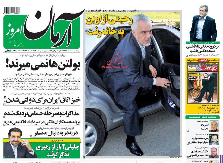 925311 317 تحلیلی بر روزنامههای اصلاحطلب