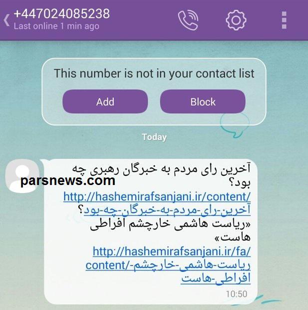 926217 118 تبلیغات وایبری هاشمی رفسنجانی + عکس
