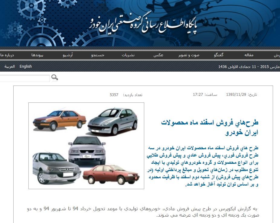دور جدید فروش فوری محصولات ایران خودرو با وجود عدم تحویل فروشهای بهمنماه
