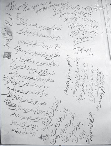 وصیت نامه مظفرالدین شاه+عکس