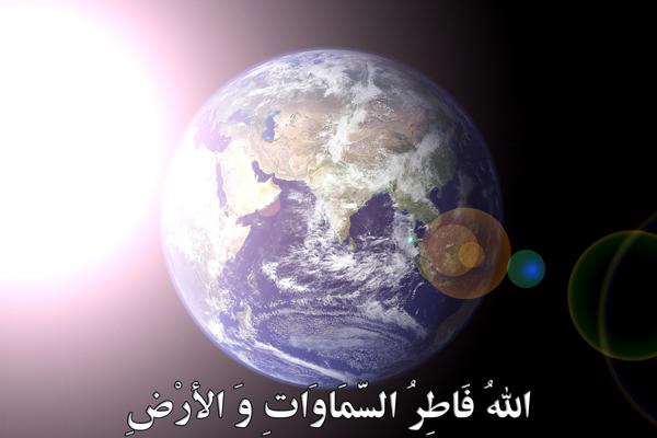 مظهر تامّ اسم شریف «یا فاطرالسموات و الارض»