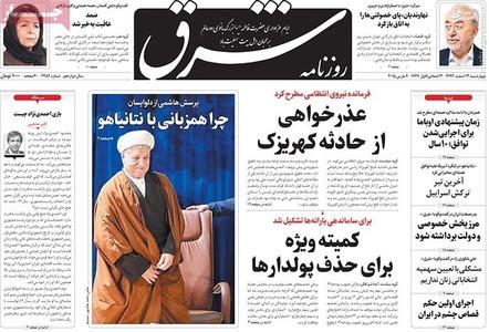 هاشمی در بزنگاههای سیاسی چه کرده است؟/ حرکت اصلاحطلبان پشت سر عالیجناب سرخ پوش