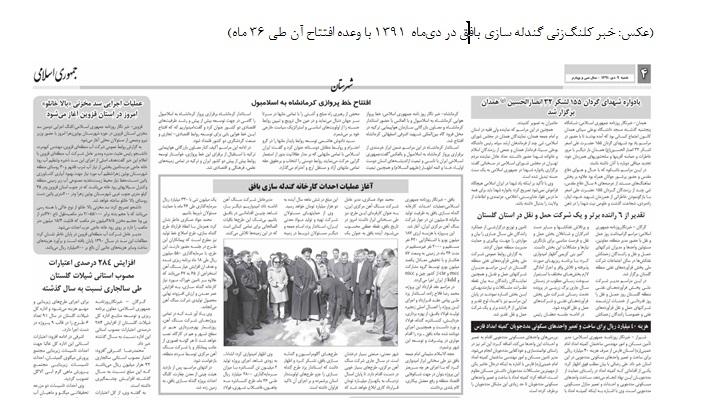 نقش تاجر معروف در واگذاری بازار فولاد ایران به چینیها