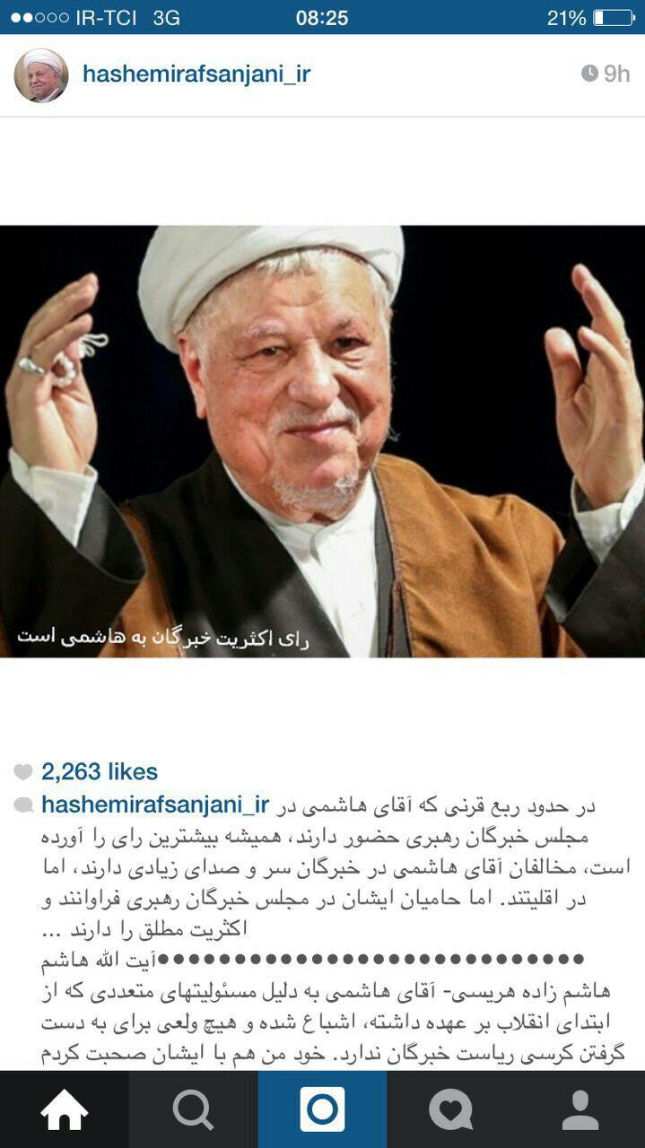 عکس/ پیشبینی سایت هاشمی از انتخابات خبرگان