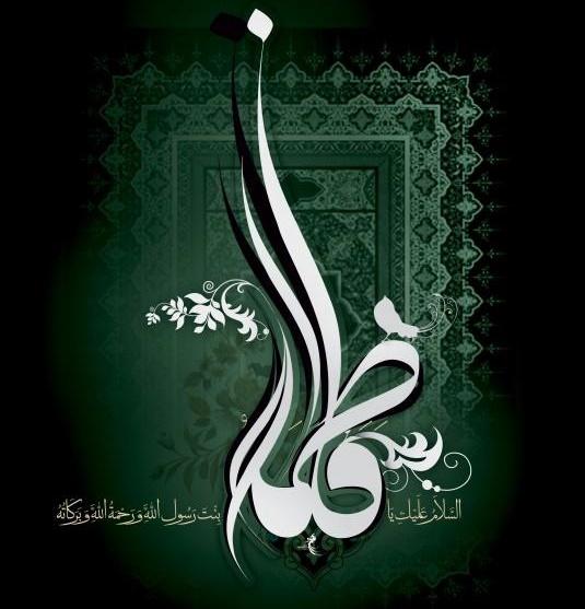 خطبهی حیرت آور امالکتاب علیهاسلام