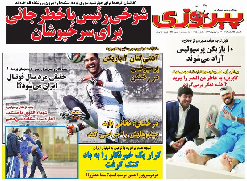 صفحه اول روزنامه های ورزشی و غیرورزشی 24 اسفند