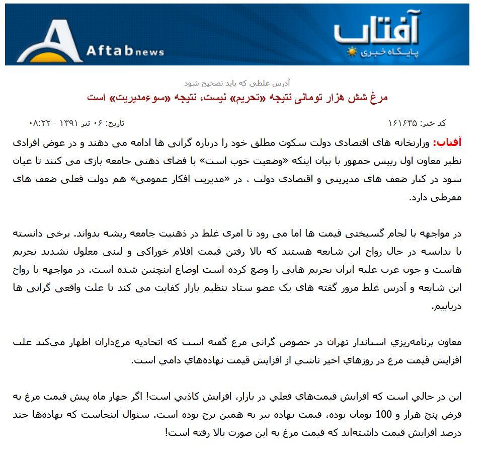 وعده های حسن روحانی قیمت مرغ طنز قیمت مرغ سوابق حسن روحانی