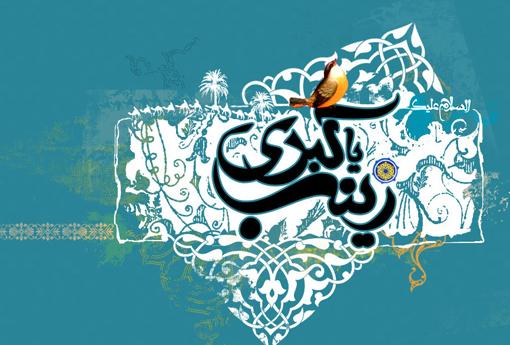 شعر علی معلم در وصف حضرت زینب(س)