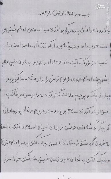 وصیت نامه شهید تازه شناسایی شده+عکس