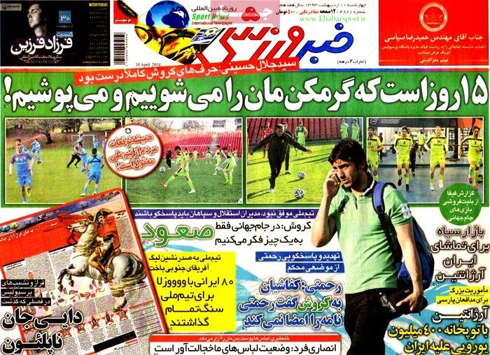 http://www.mashreghnews.ir/files/fa/news/1393/2/10/559243_650.jpg