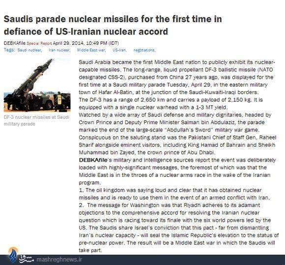 عربستان موشکهای هستهای خود را به نمایش گذاشت/یک چشمبادمی قربانی جدید تحریمهای ضد ایرانی آمریکا/روابط جنبش آینده لبنان و حزبالله گرمتر میشود /// آماده انتشار