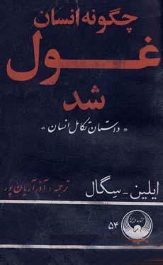 مبانی فرقان