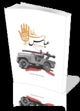 عباس دست طلا؛ تازهترین کتاب مورد اشاره و تحسین رهبر انقلاب