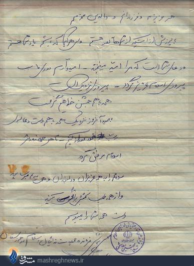 نامه دستبوسی شهید از خانواده+عکس
