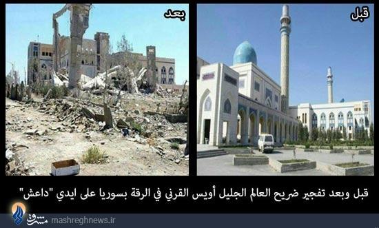 عکس/ بارگاه اویس قرنی قبل و پس از حمله