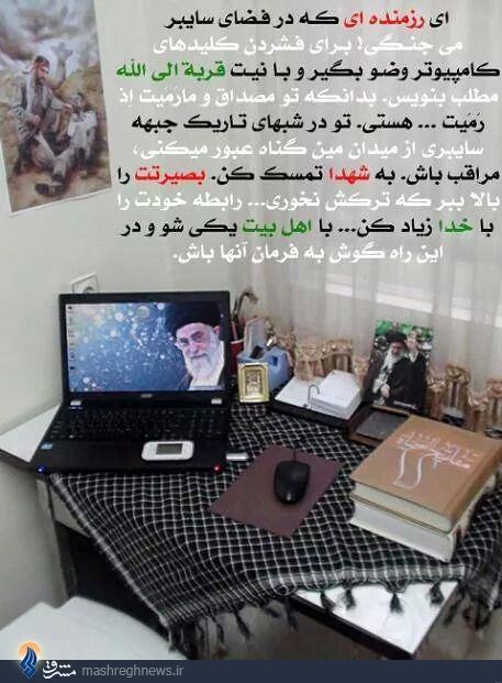 عکس/ میز کار رزمنده سایبری