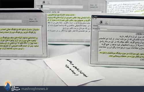 583989 586 روایتی از ناکامیهای موساد در تقابل با سرویسهای اطلاعاتی ایران+تصاویر