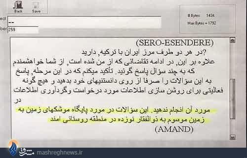583990 601 روایتی از ناکامیهای موساد در تقابل با سرویسهای اطلاعاتی ایران+تصاویر