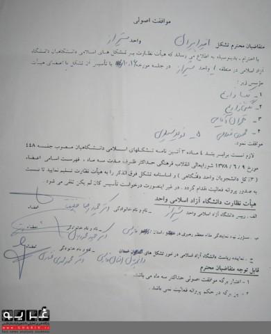 جشن افتتاحیه تشکل دانشجویی با عکس سران فتنه و پرچم بدون «الله» ایران+ تصاویر