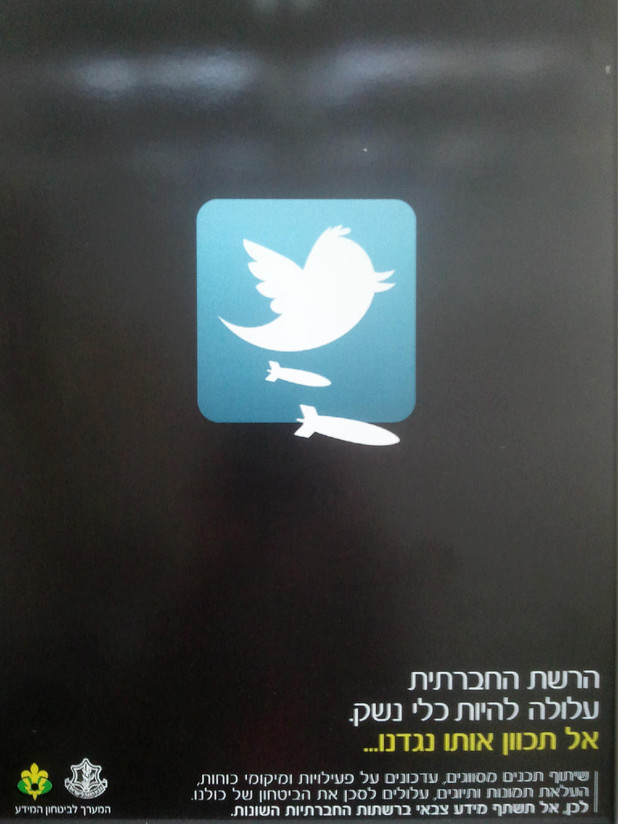 برملا شدن شکست اسرائیل در جنگ رسانههای اجتماعی