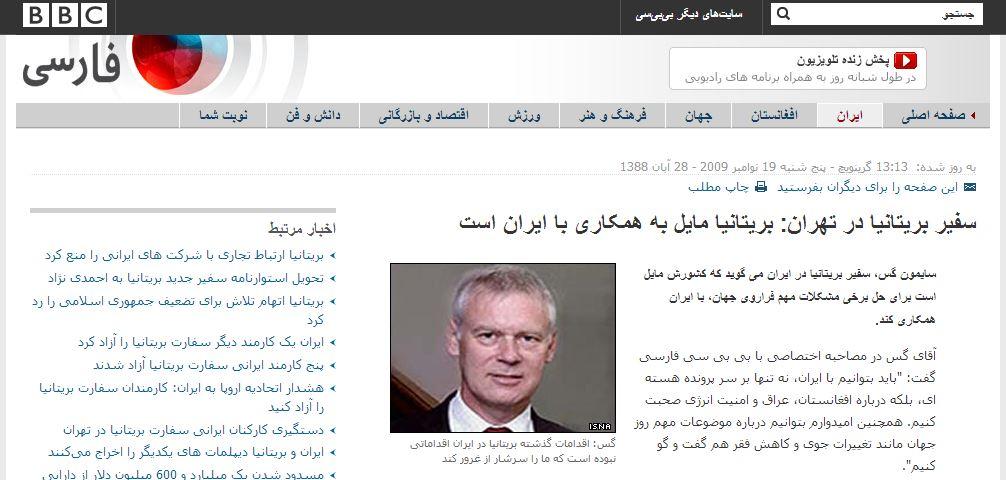 گزارش ویژه مشرق از تخاصم سایمون گس علیه ملت ایران/ آیا «ظریف» سابقه بد انگلیس را فراموش می کند؟