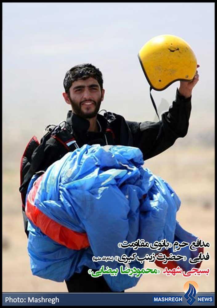 عکس/شهید مدافع حرم با چتر آبی