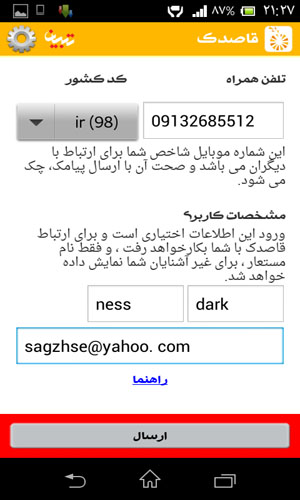 جایگزین ایرانی وایبر و واتساپ+دانلود