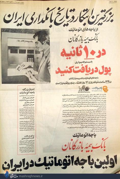 عکس/تبلیغ نخستین خودپرداز در ایران