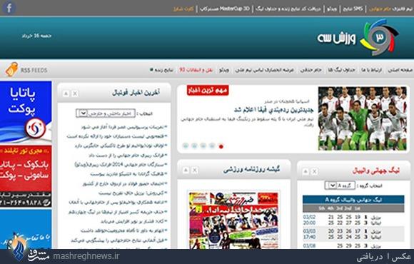 100 سایت اول ایران را بشناسید