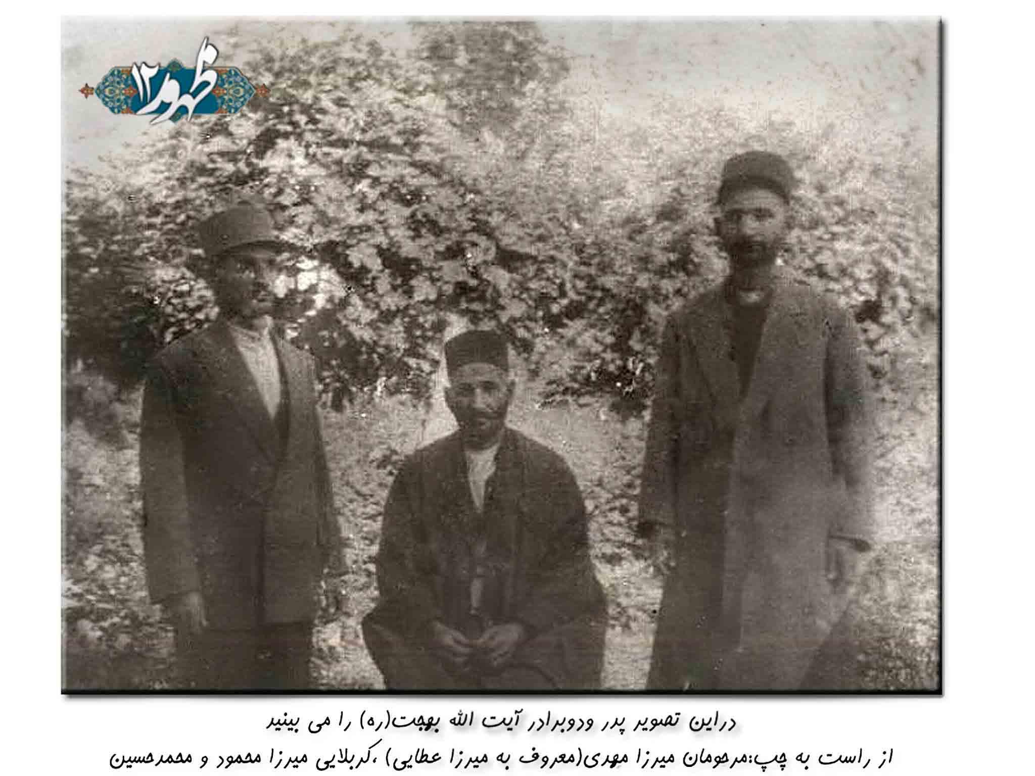 عکس/ پدر و دو برادر آیت الله بهجت(ره)