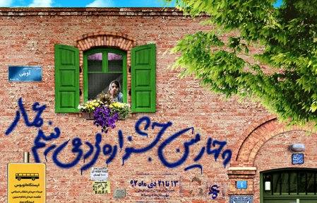 نمایش فیلمهای جشنواره عمار قبل از نمازجمعه؛ ایدهای که باید فراگیر شود