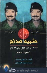 معلمی که شبیه صدام بود //// آماده انتشار / لطفا بامداد 5 شنبه منتشر کنید