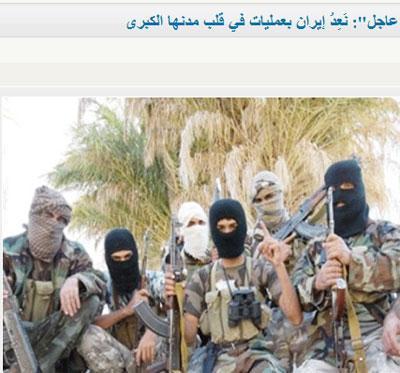 تهدید دوباره داعش علیه ایران+تصاویر