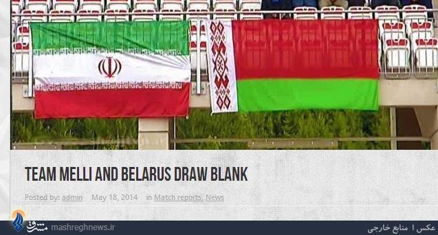 به تیم ملی ایران میگویند، تیم ملی