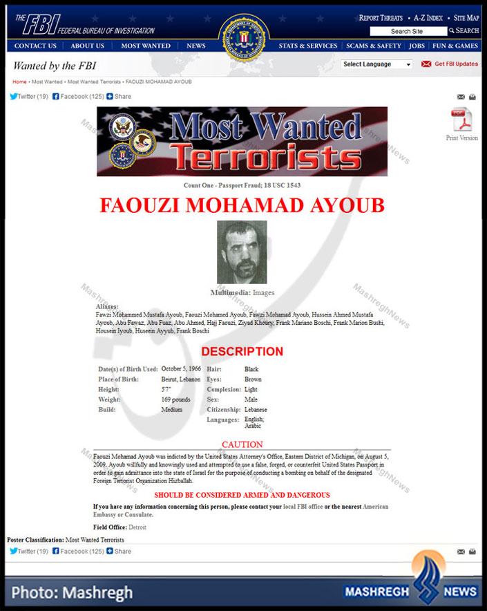 سند / «مدافع حرم» تحت تعقیب FBI