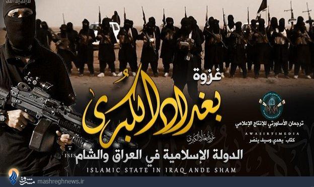 موسسه ای که وظیفه تبلیغات داعش در عراق را بر عهده دارد