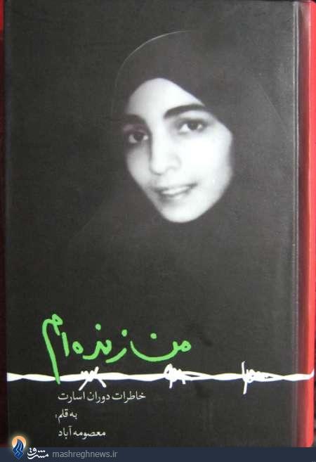 بعثیها میگفتند یک ژنرال زن ایرانی اسیر کردهاند