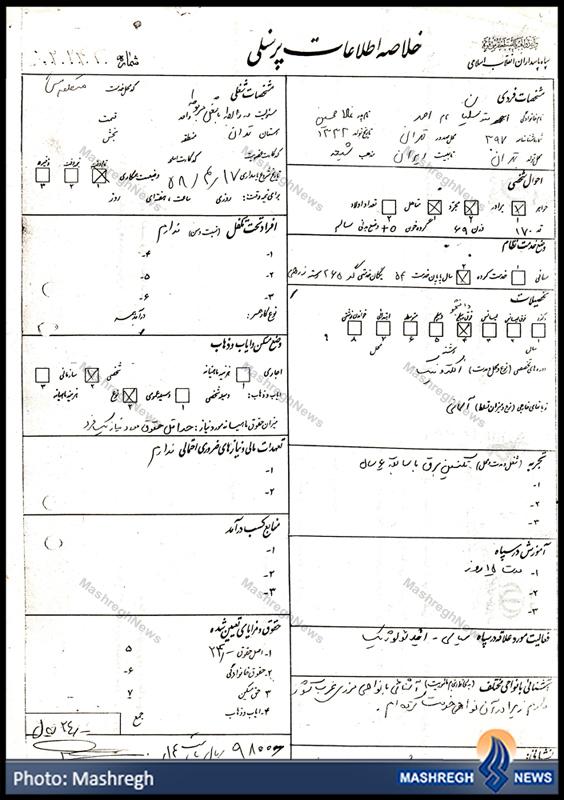 عکس / اولین برگ از پرونده ژنرالِ ربوده شده