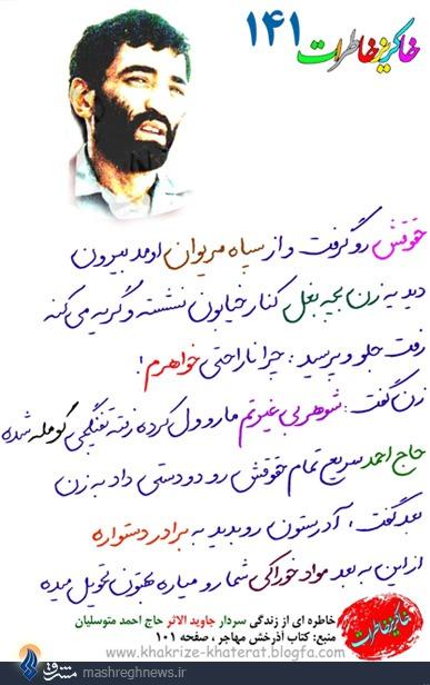 خاطره دستنویس از حاج احمد+عکس