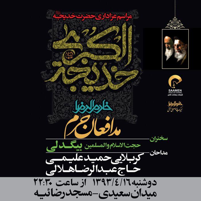 اجتماع مدافعان حرم در هیئت خادم الرضا
