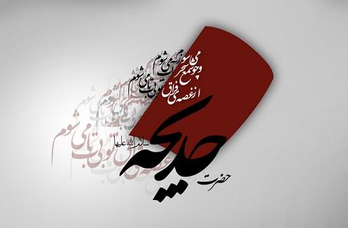 به همه بگو که خدیجه تمام اموالش را به محمد(ص) هدیه کرد