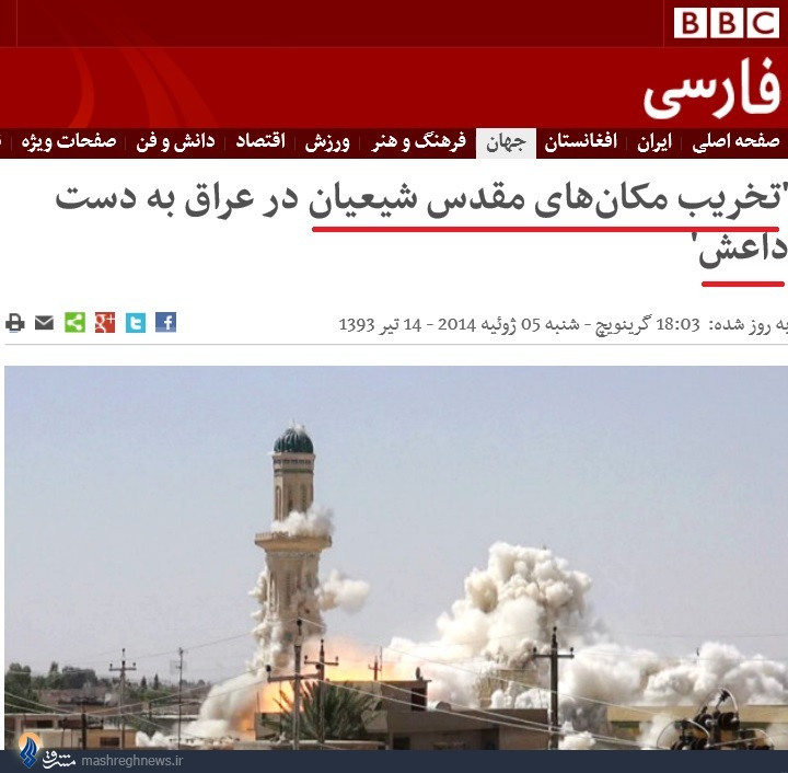 انواع مانورهای خبری بیبیسی فارسی روی «داعش» + تصاویر