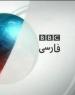 مانورهای خبری بیبیسی فارسی روی «داعش» + تصاویر