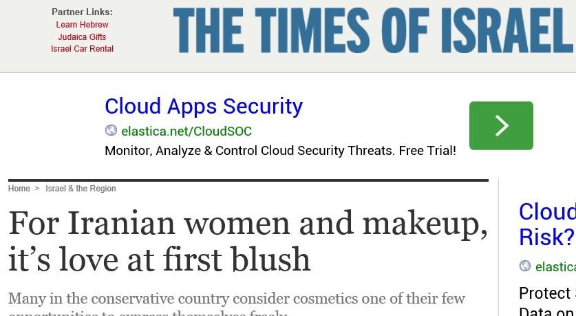 توجه رسانه صهیونیستی به رواج آرایش در زنان ایرانی