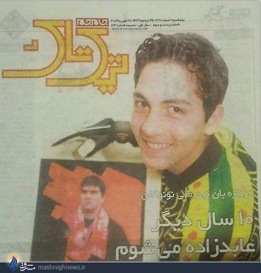 عکس/ده سال دیگر عابدزاده میشوم