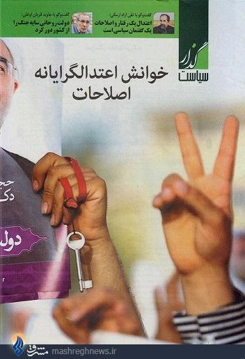 تلقینخوانی اصلاحطلبانه برای حسن روحانی// ویرایش