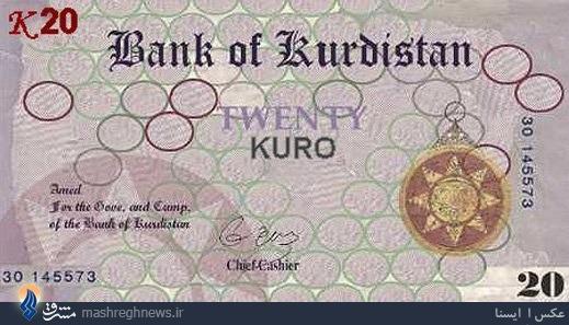 کردستان عراق اسکناس هم زد+عکس