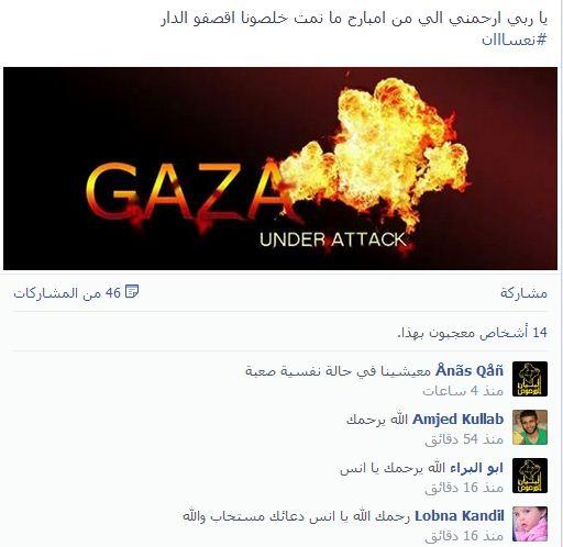 اجابت دعای جوان 19ساله غزهای+تصاویر