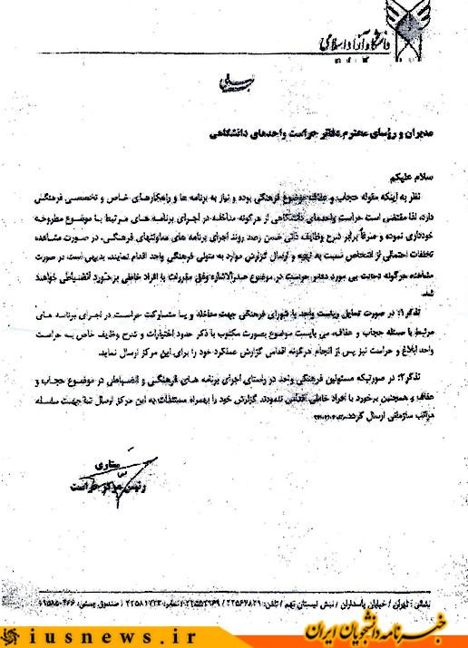 بد پوششی در دانشگاه آزاد رسما آزاد شد+سند