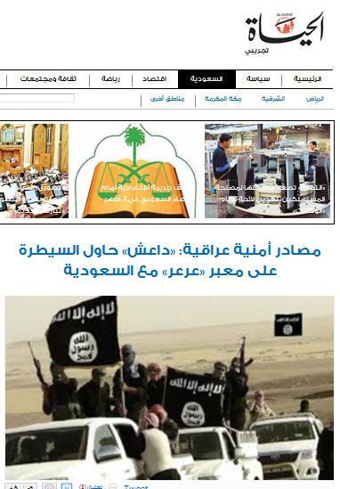 داعش وارد خاک عربستان شد